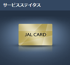 JAL_CARD.png