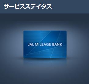 JAL_MILEAGE_BANK