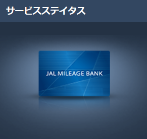 JAL_MILEAGE_BANK